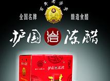 易胜博app苹果下载护国陈醋有限公司