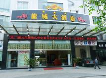 泸县龙城大酒店