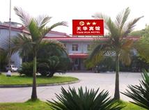合江天华宾馆