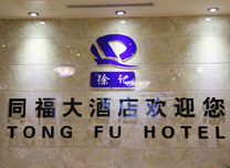同福大酒店