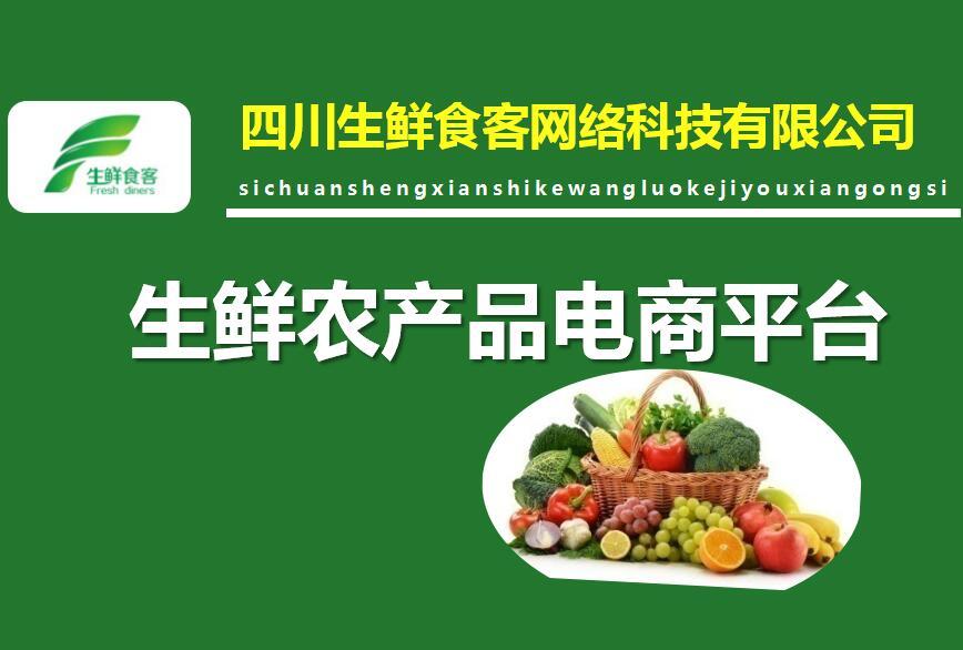 四川生鲜食客网络科技有限公司
