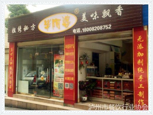 易胜博app苹果下载市毕阿婆食品有限公司