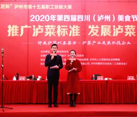 2020四川(易胜博app苹果下载)...