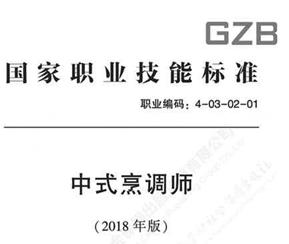 国家职业技能标准——中式烹调师